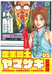 企業戦士YAMAZAKI 5 漫画