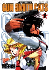 GUN SMITH CATS (1-8巻 全巻) 漫画