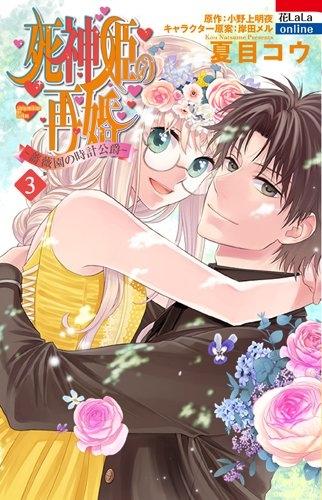 死神姫の再婚 −薔薇園の時計公爵− 漫画