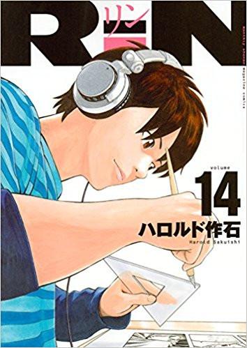 RiN (1-14巻 全巻) 漫画