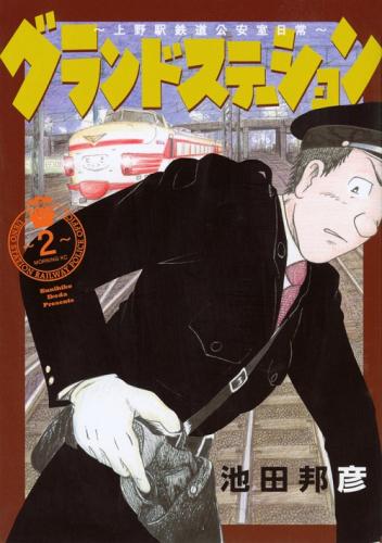 グランドステーション 〜上野駅鉄道公安室日常〜 (1-2巻 最新刊) 漫画