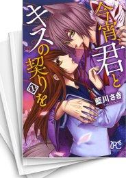 【中古】今宵、君とキスの契りを (1-3巻) 漫画