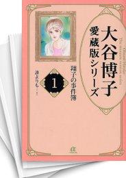 【中古】大谷博子愛蔵版シリーズ 翔子の事件簿 (1-17巻) 漫画