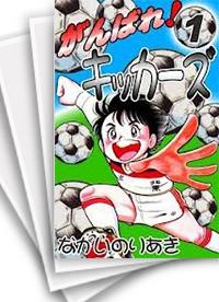 【中古】がんばれ!キッカーズ (1-20巻) 漫画