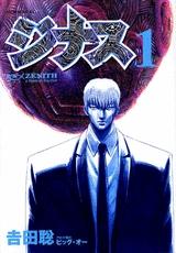 ジナス―ZENITH― (1-6巻 全巻) 漫画
