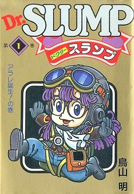 Dr.スランプ [愛蔵版] (1-9巻 全巻) 漫画