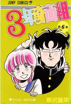 3年奇面組 (1-6巻 全巻) 漫画