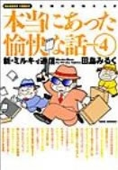 本当にあった愉快な話 (1-10巻 全巻) 漫画