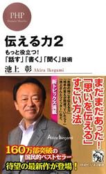伝える力 2 冊セット最新刊まで