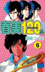 春美120% 6 冊セット全巻 漫画