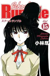 School Rumble(15) 漫画