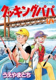 クッキングパパ(128) 漫画