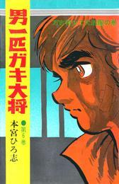 男一匹ガキ大将 第6巻 漫画