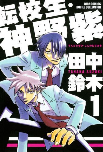 転校生・神野紫 (1) 漫画