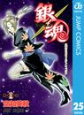 銀魂 モノクロ版 25 漫画