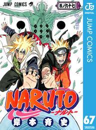 NARUTO―ナルト― モノクロ版 67 漫画