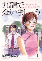 九龍で会いましょう(上) 漫画