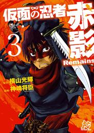 仮面の忍者赤影Remains 3 漫画