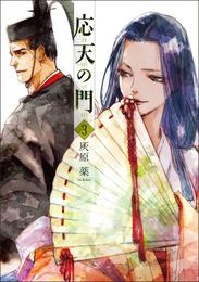 応天の門 3巻 漫画