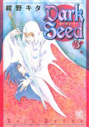 Dark Seed―ダーク・シード―  (3) 漫画