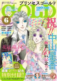 プリンセスGOLD 2017年6月号 漫画