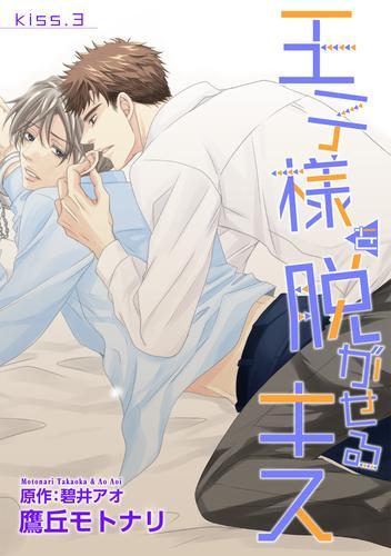 王子様を脱がせるキス KISS.3 漫画