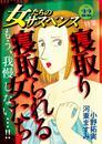 女たちのサスペンス vol.22 寝取り寝取られる女たち 漫画