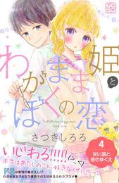 わがまま姫とぼくの恋 プチデザ 4 冊セット 全巻