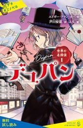 世界の名探偵1 デュパン【試し読み】