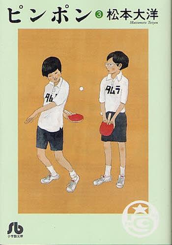 ピンポン [文庫版] (1-3巻 全巻) 漫画