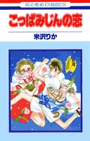 こっぱみじんの恋 (1-12巻 全巻) 漫画