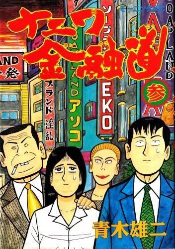 ナニワ金融道 (1-19巻 全巻) 漫画