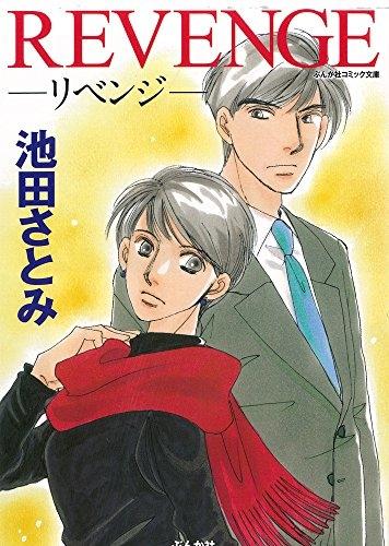 REVENGE-リベンジ- 漫画