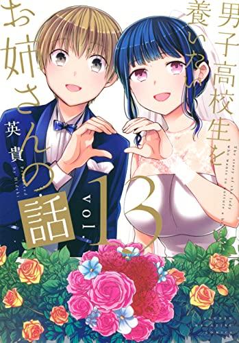 男子高校生を養いたいお姉さんの話 (1-10巻 最新刊) 漫画