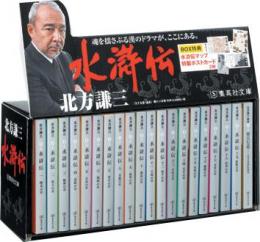 【歴史小説】水滸伝BOX[文庫版] 全20冊セット
