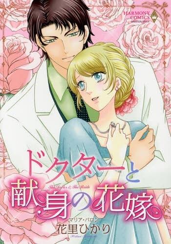 ドクターと献身の花嫁 漫画