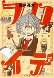 フロイデ (1巻 最新刊)