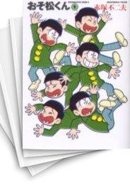 【中古】おそ松くん [文庫版] (1-22巻) 漫画