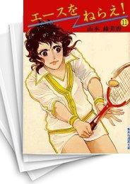 【中古】エースをねらえ! [集英社漫画文庫版] (1-18巻) 漫画