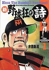 新・野球狂の詩 (1-12巻 全巻) 漫画