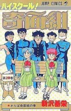 ハイスクール!奇面組 (1-20巻 全巻) 漫画