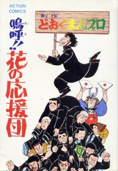 嗚呼!!花の応援団』(どおくま...