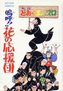 嗚呼!!花の応援団 漫画