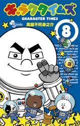 キャラクタイムズ 8 冊セット全巻 漫画