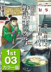 漫画版 野武士のグルメ カラー版 3 冊セット最新刊まで 漫画