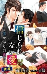 小説花丸 羊かぶりの恋 4 冊セット最新刊まで 漫画