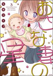 おさな妻の星 2 冊セット最新刊まで 漫画