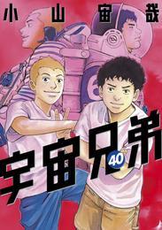 宇宙兄弟 40 冊セット 最新刊まで