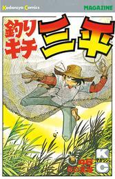 釣りキチ三平(46) 漫画