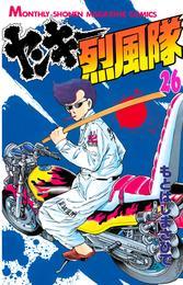 ヤンキー烈風隊(26) 漫画